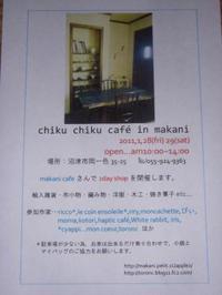 A30chikuchiku